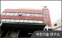 부천기술 연구소